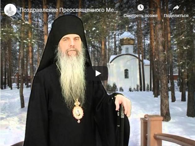 Поздравление Преосвященного Мефодия с Рождеством Христовым и Новым годом