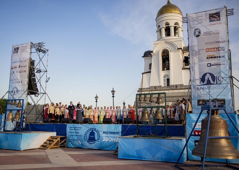 О фестивале колокольного звона в Каменске-Уральском