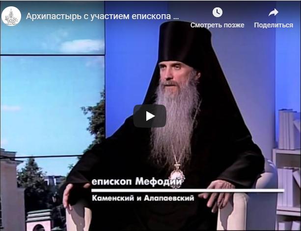 Архипастырь с участием епископа Мефодия