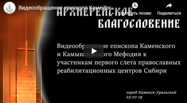 Видеообращение епископа Каменского и Камышловского Мефодия