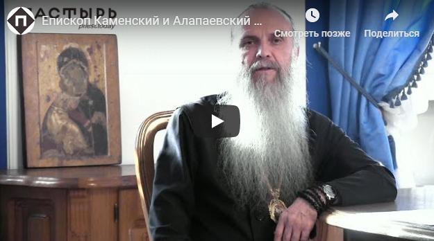 Епископ Каменский и Алапаевский МЕФОДИЙ — Можно ли освящать яблоки раньше Преображения Господня?