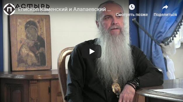 Епископ Каменский и Алапаевский МЕФОДИЙ — Как разговаривать с людьми о проблемах чипизации, УЭК?