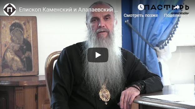 Епископ Каменский и Алапаевский МЕФОДИЙ — Как быть сельскому священникy