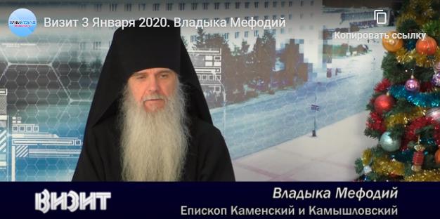Владыка Мефодий в программе «Визит» на телеканале РИМ ТВ (Каменск 24)