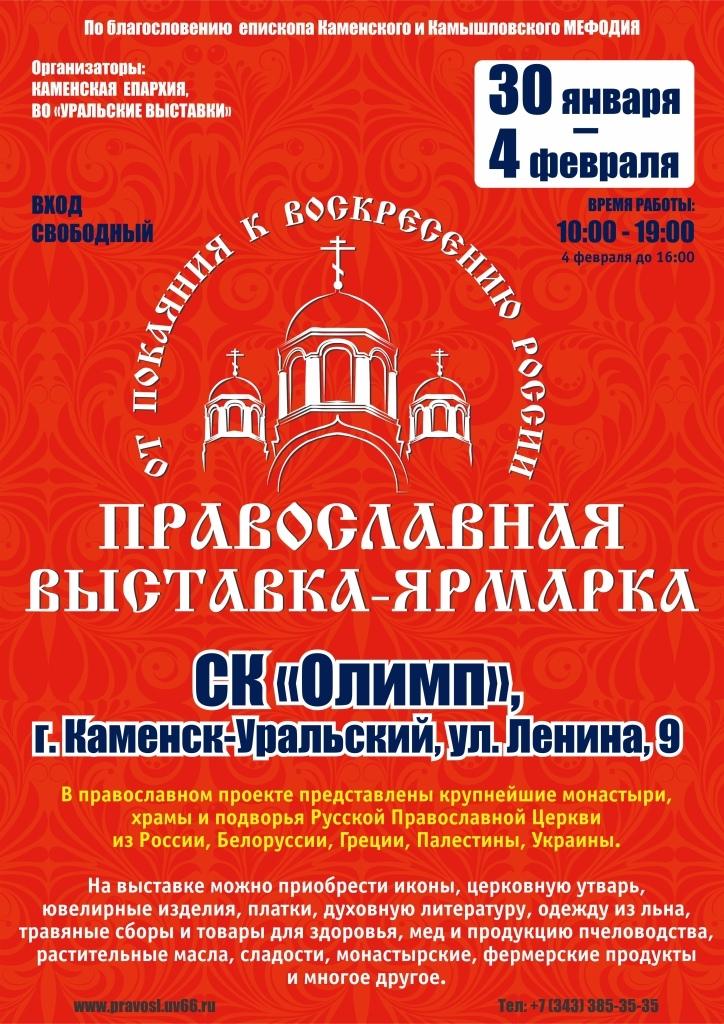 В Каменск-Уральский вновь приедет выставка-ярмарка «От покаяния к воскресению России»