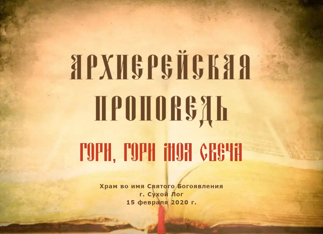 Проповедь Преосвященного Мефодия «Гори, гори моя свеча»