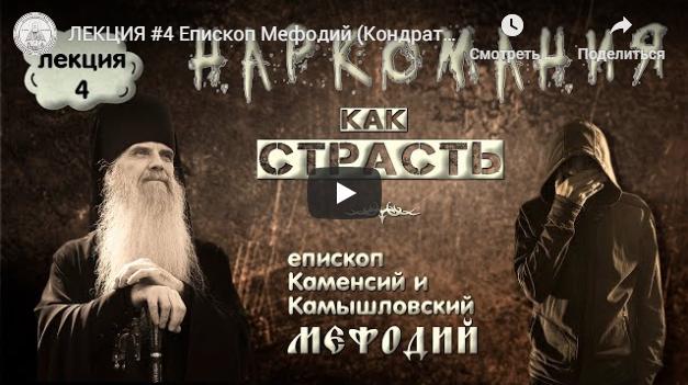ЛЕКЦИЯ #4 Епископ Мефодий (Кондратьев) «Наркомания как страсть»