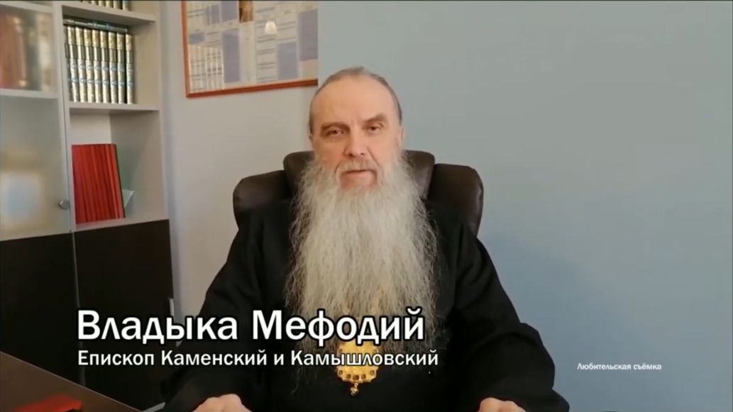 Обращение Епископа Каменского и Камышловского к жителям города Каменска-Уральского