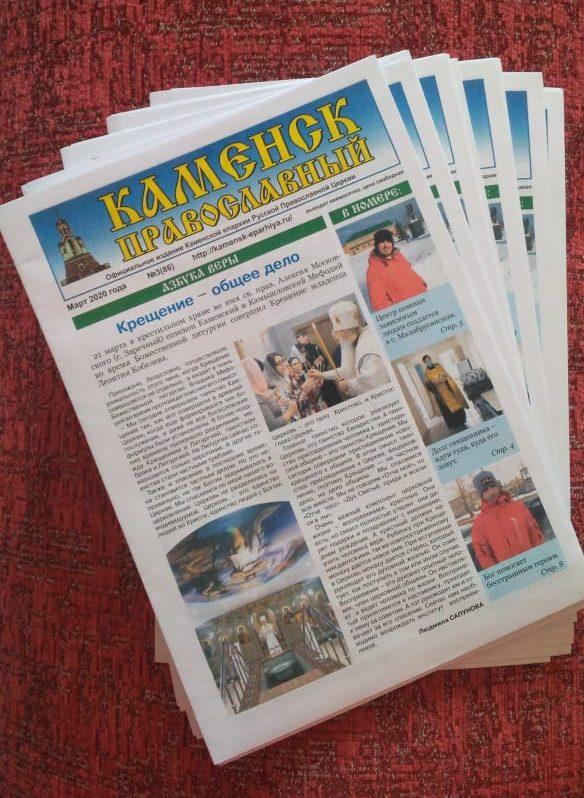 Православная газета появилась в больницах