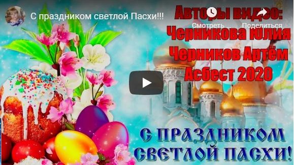 С праздником Пасхи поздравляет Асбестовская воскресная школа