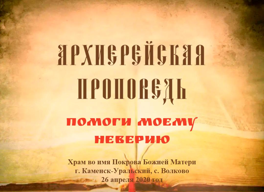 Проповедь Преосвященного Мефодия «Помоги моему неверию»