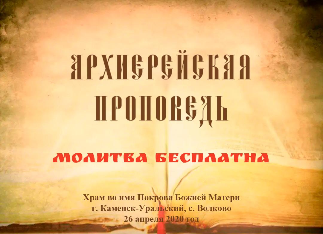 Проповедь Преосвященного Мефодия «Молитва бесплатна»