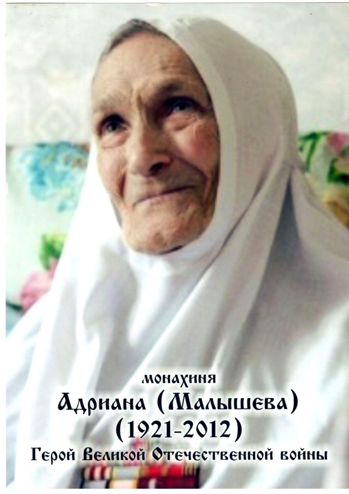 Монахиня Адриана (Малышева