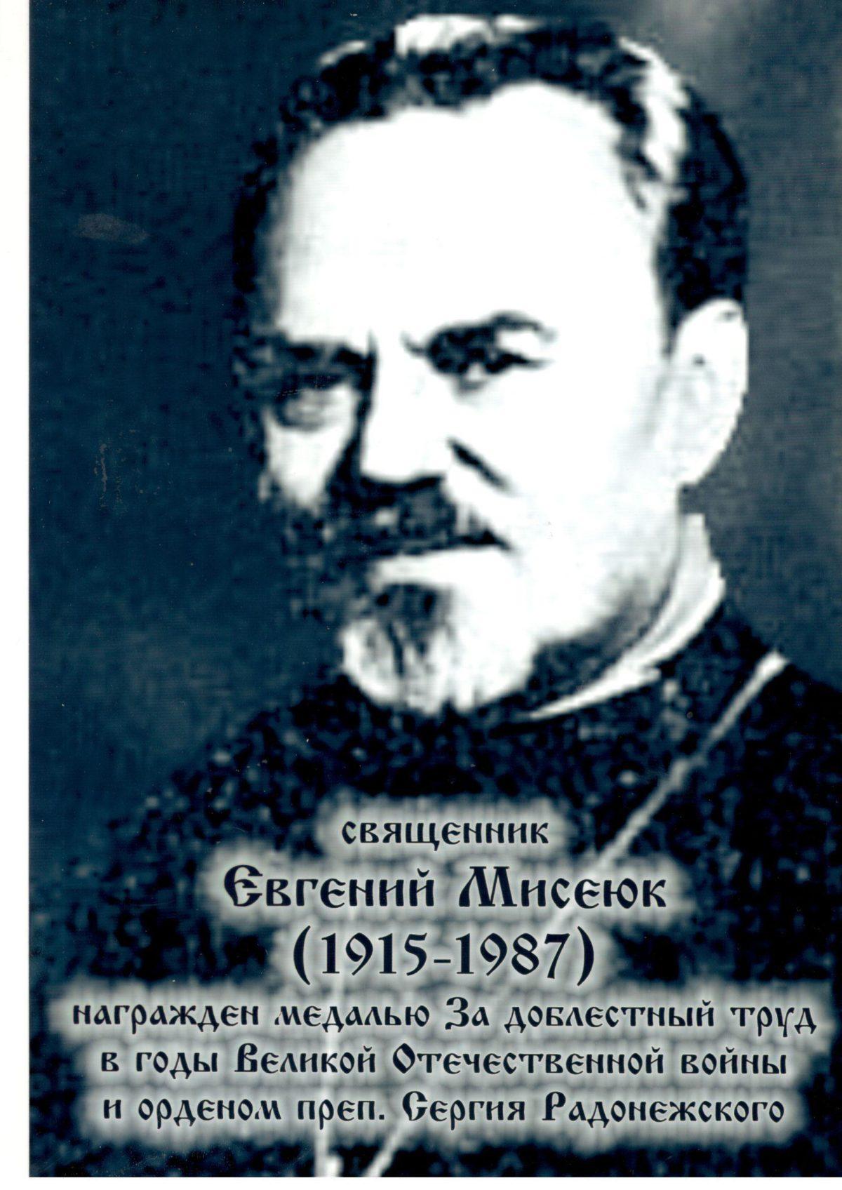 Священник Евгений Мисеюк