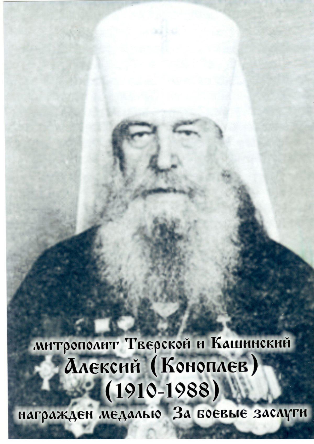 Митрополит Тверской Алексий (Коноплев)