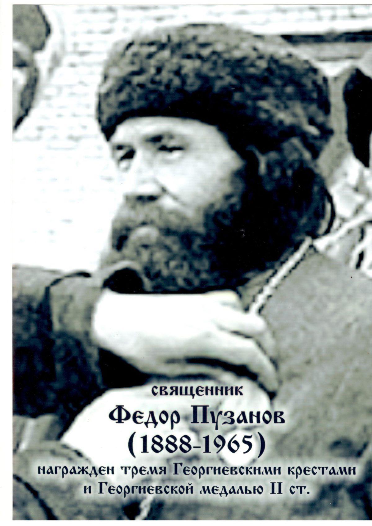 Священник Федор Пузанов