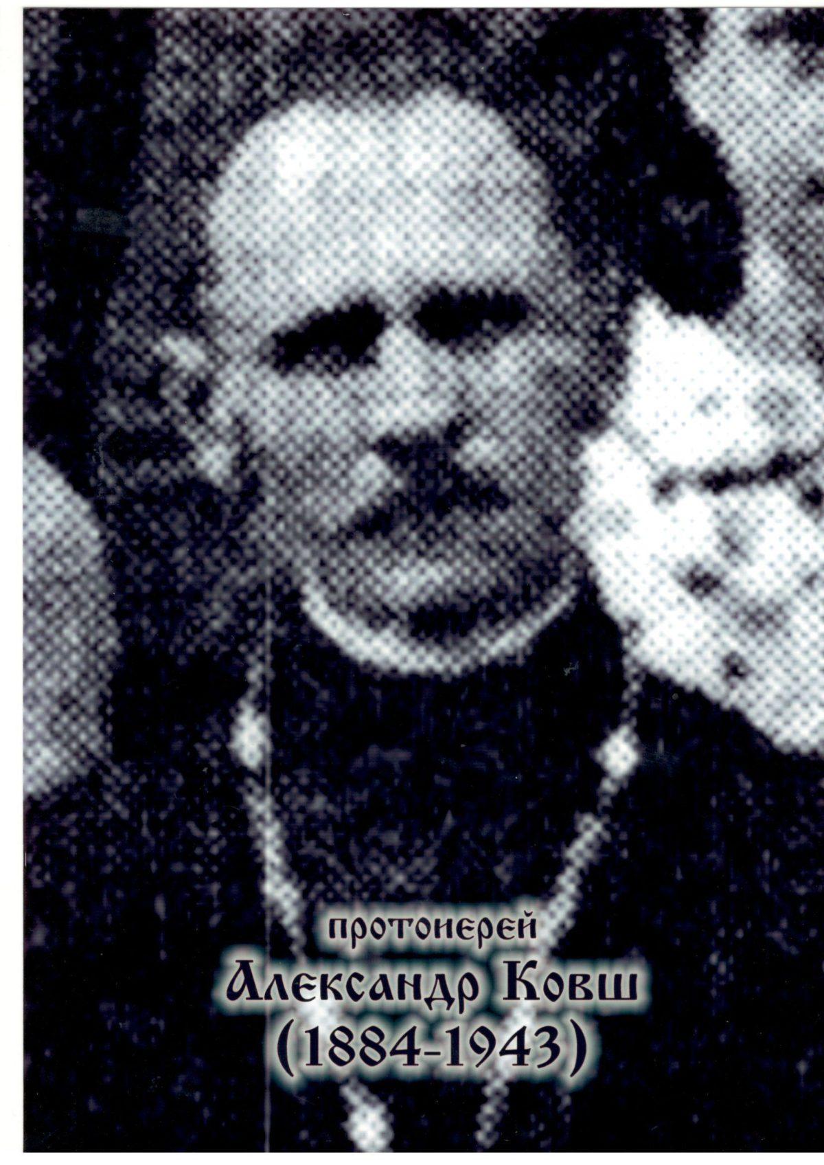 Протоиерей Александр Ковш