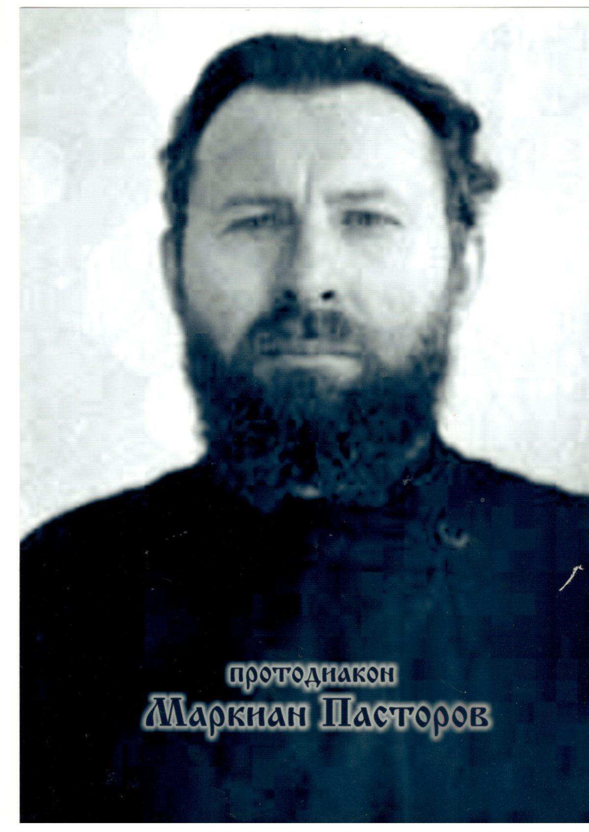 Протодиакон Маркиан Пасторов
