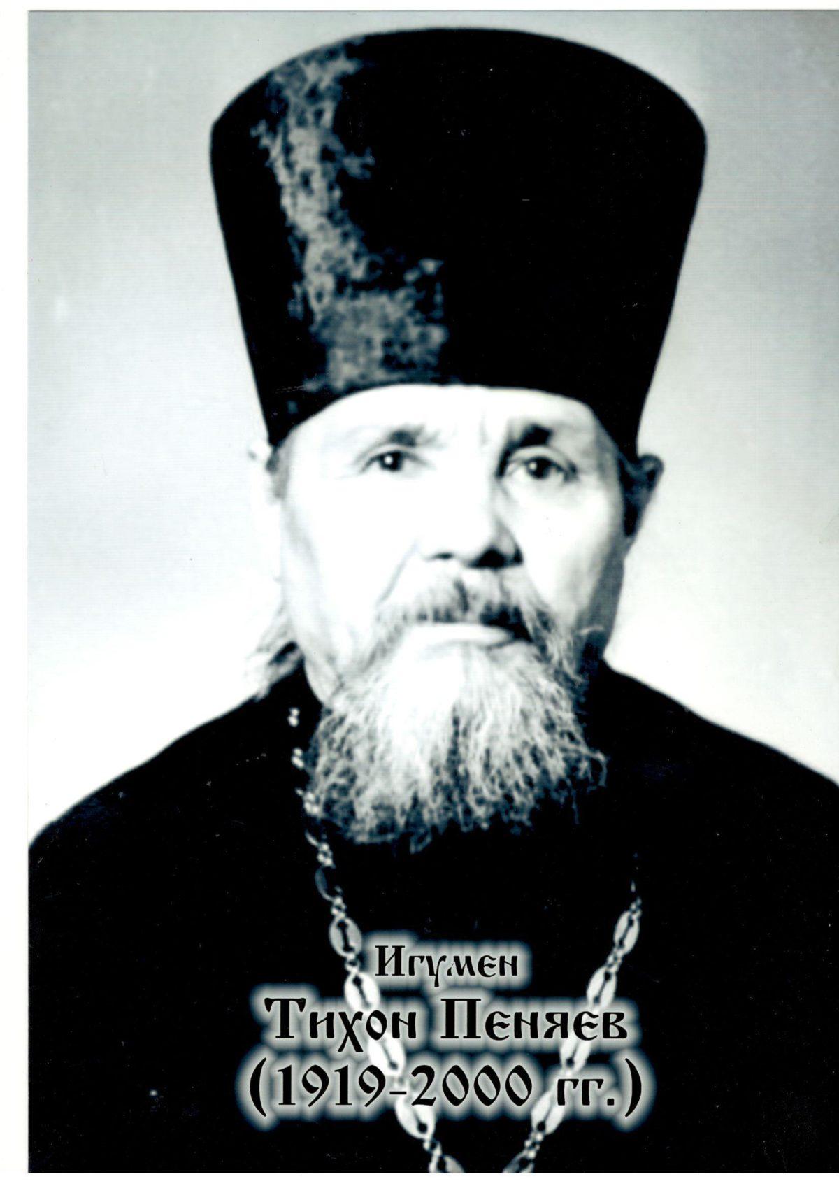 Игумен Тихон (Пеняев)