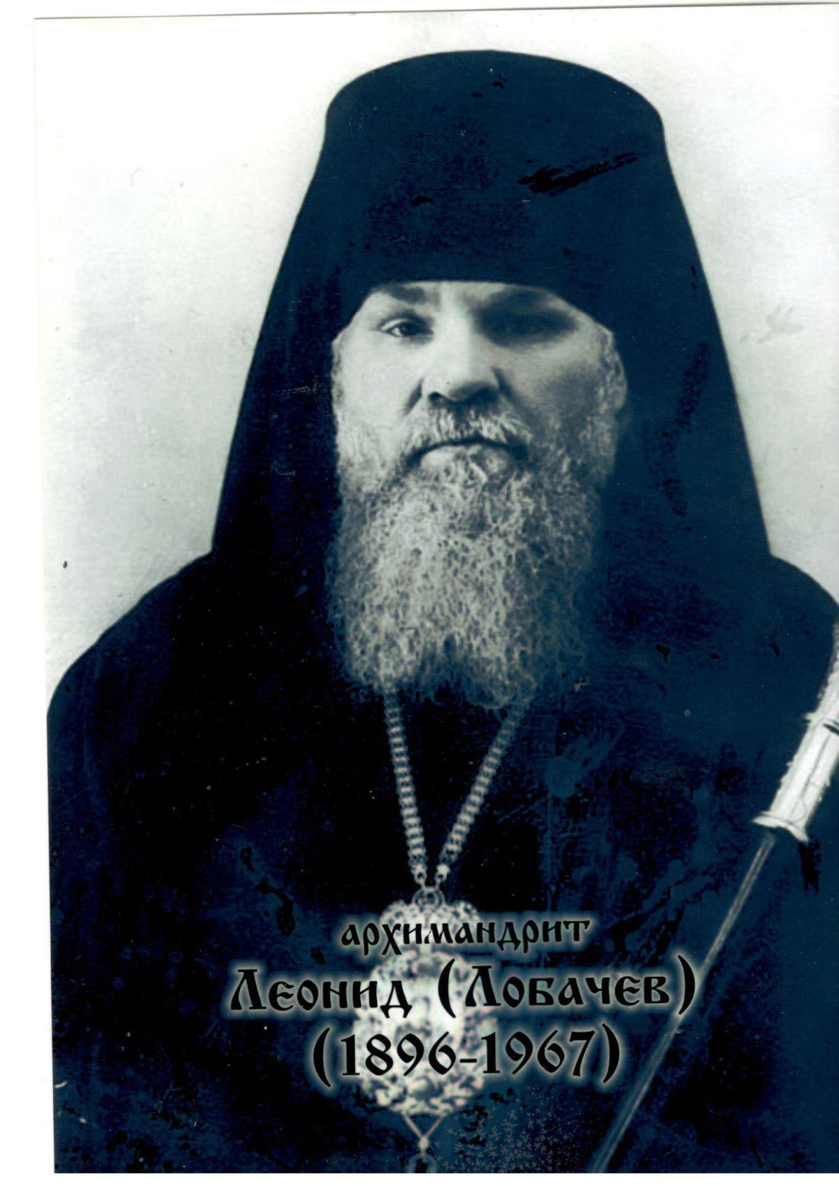 Архиепископ Леонид (Лобачев)