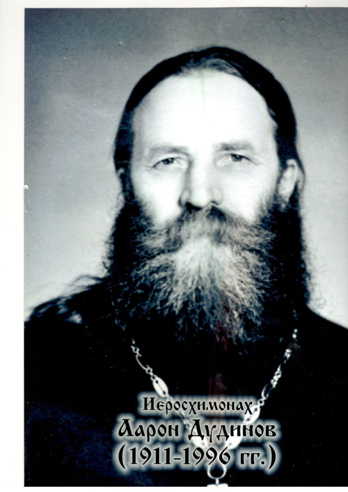 Иеросхимонах Аарон (Дудинов)