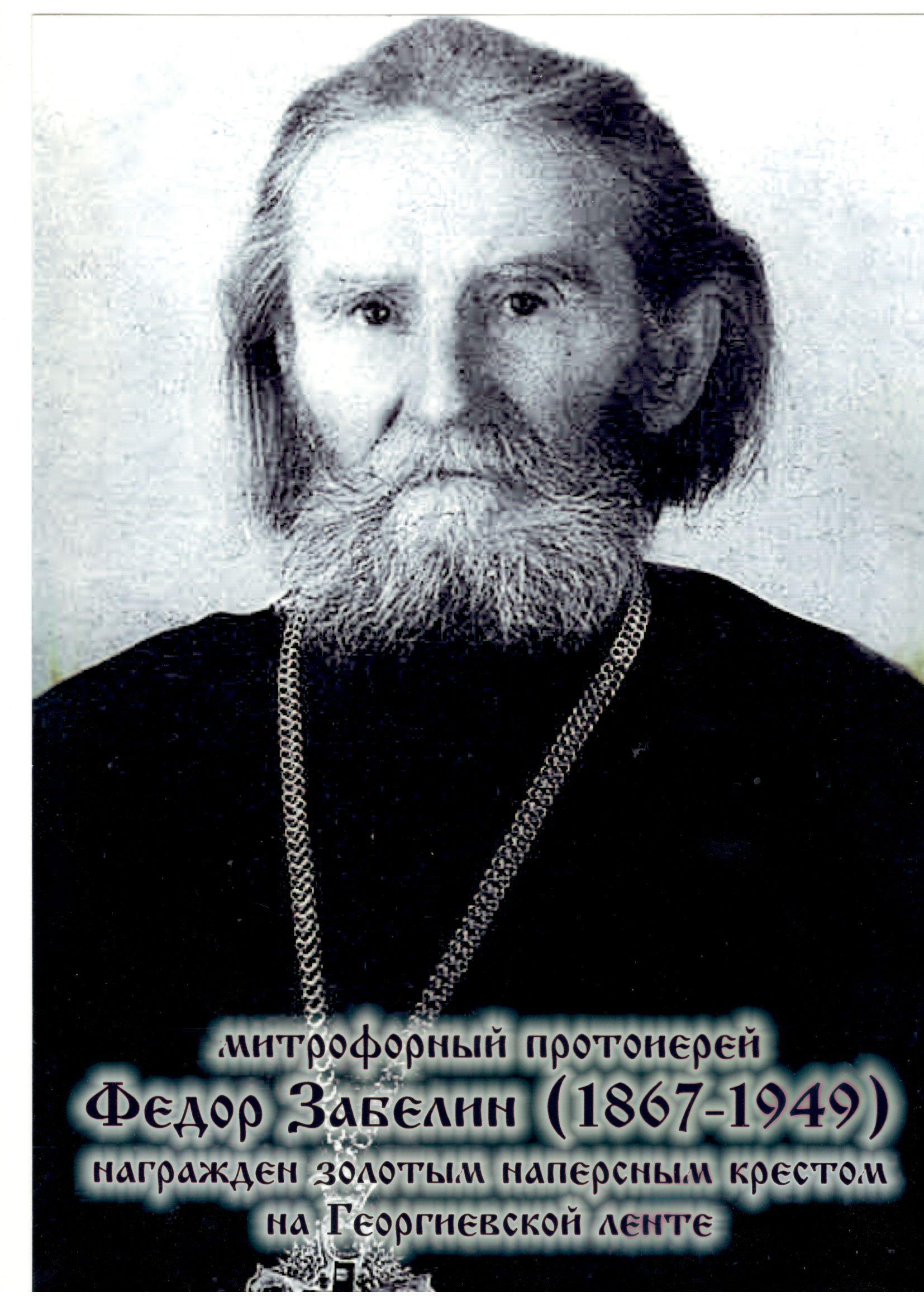 Митрофорный протоиерей Федор Забелин