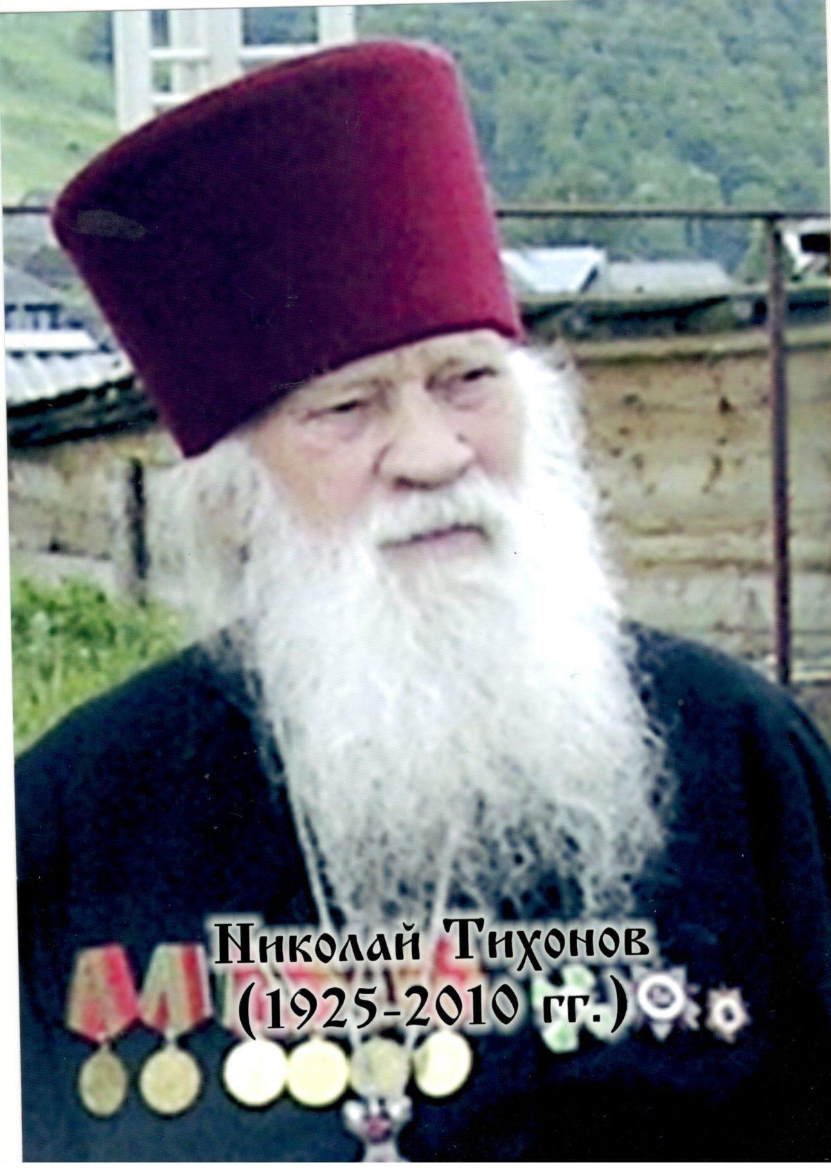 Протоиерей Николай Тихонов