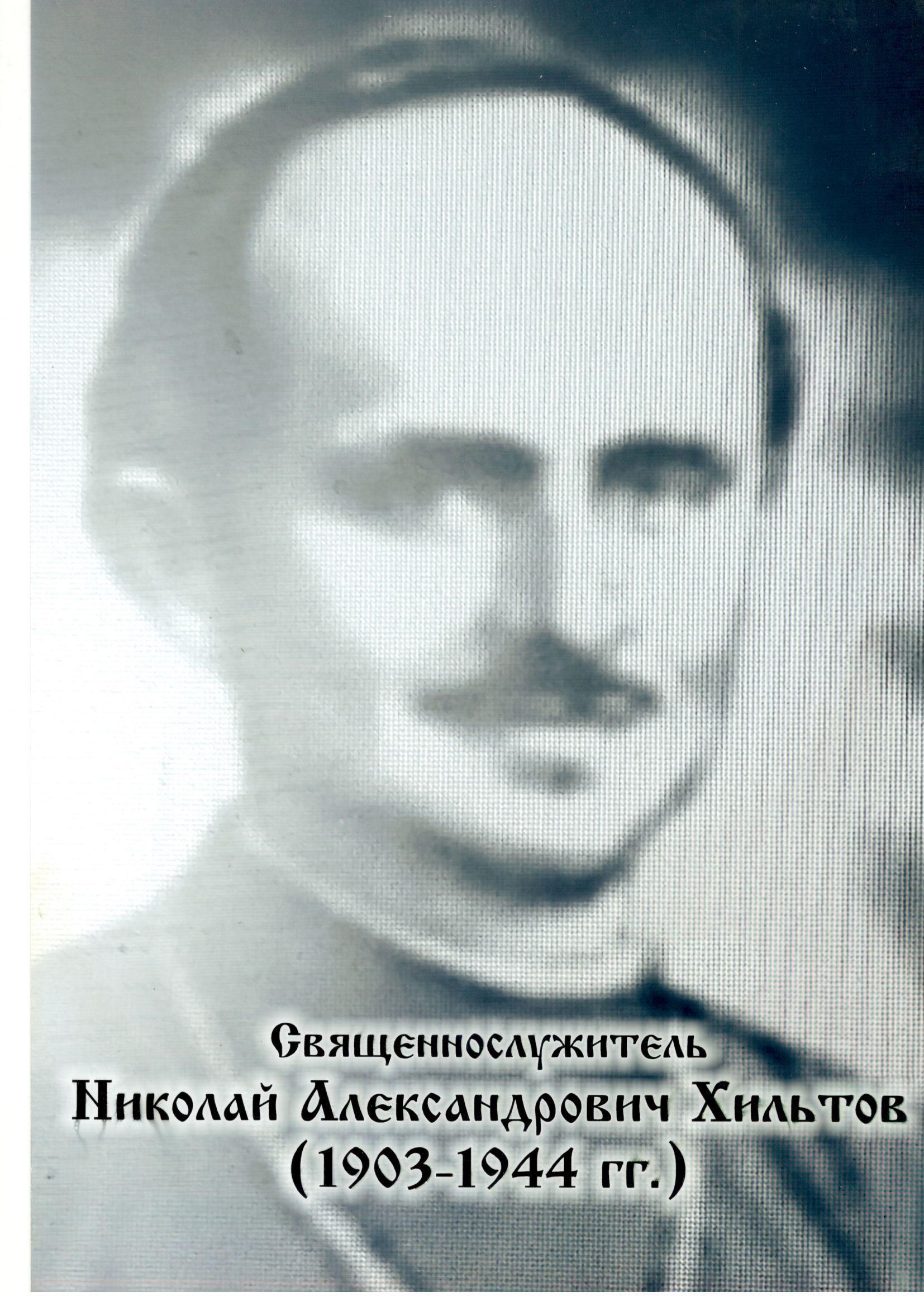 Священник Николай Хильтов