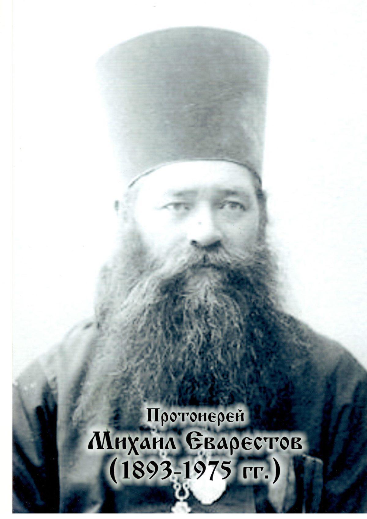 Протоиерей Михаил Еварестов