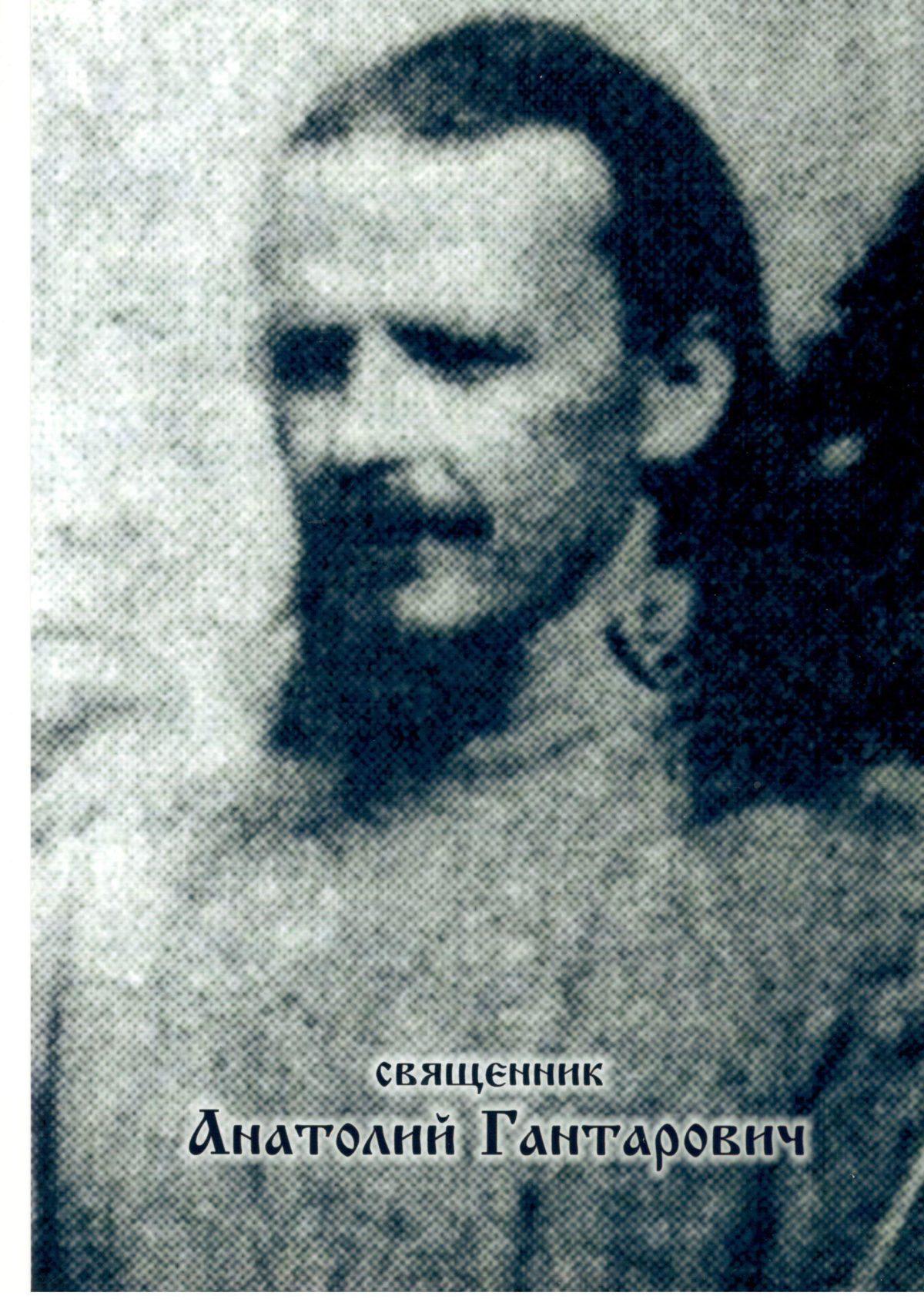 Священник Анатолий Гантарович