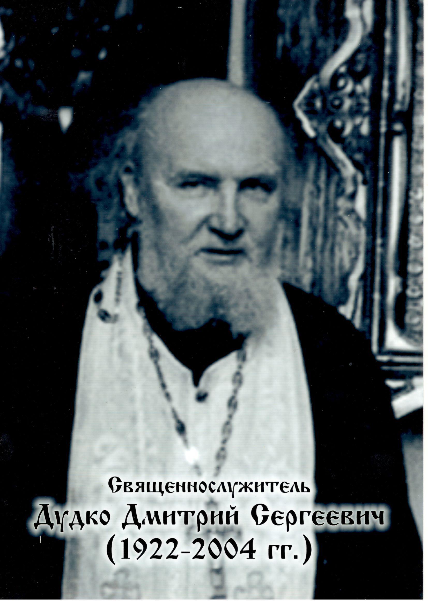 Священник Дмитрий Дудко