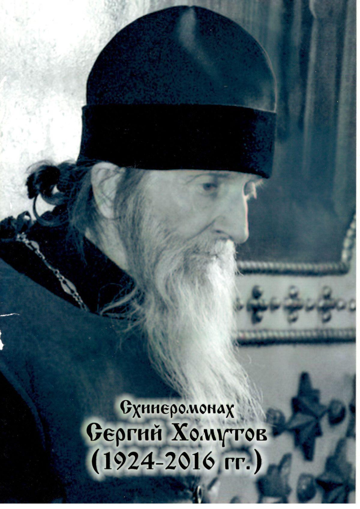 Схииеромонах Сергий Хомутов