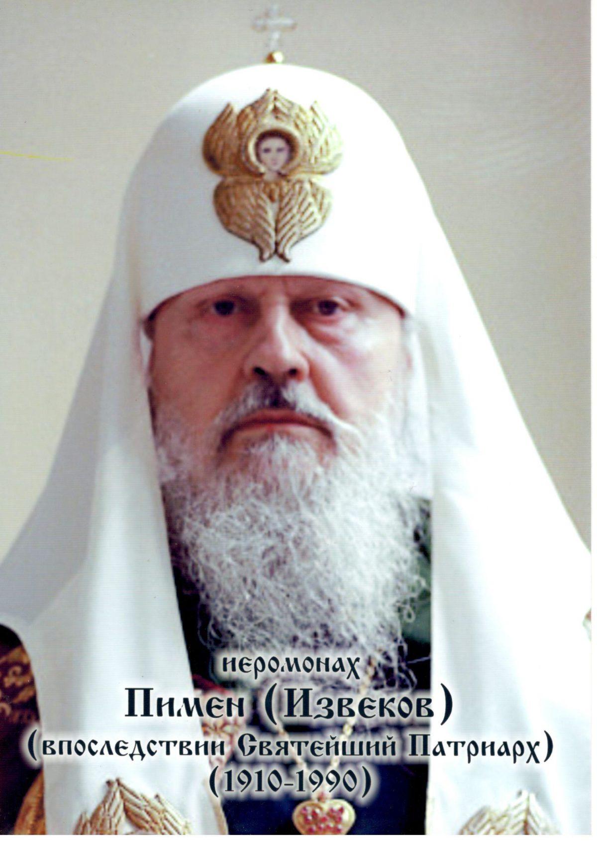 Иеромонах Пимен (Извеков)