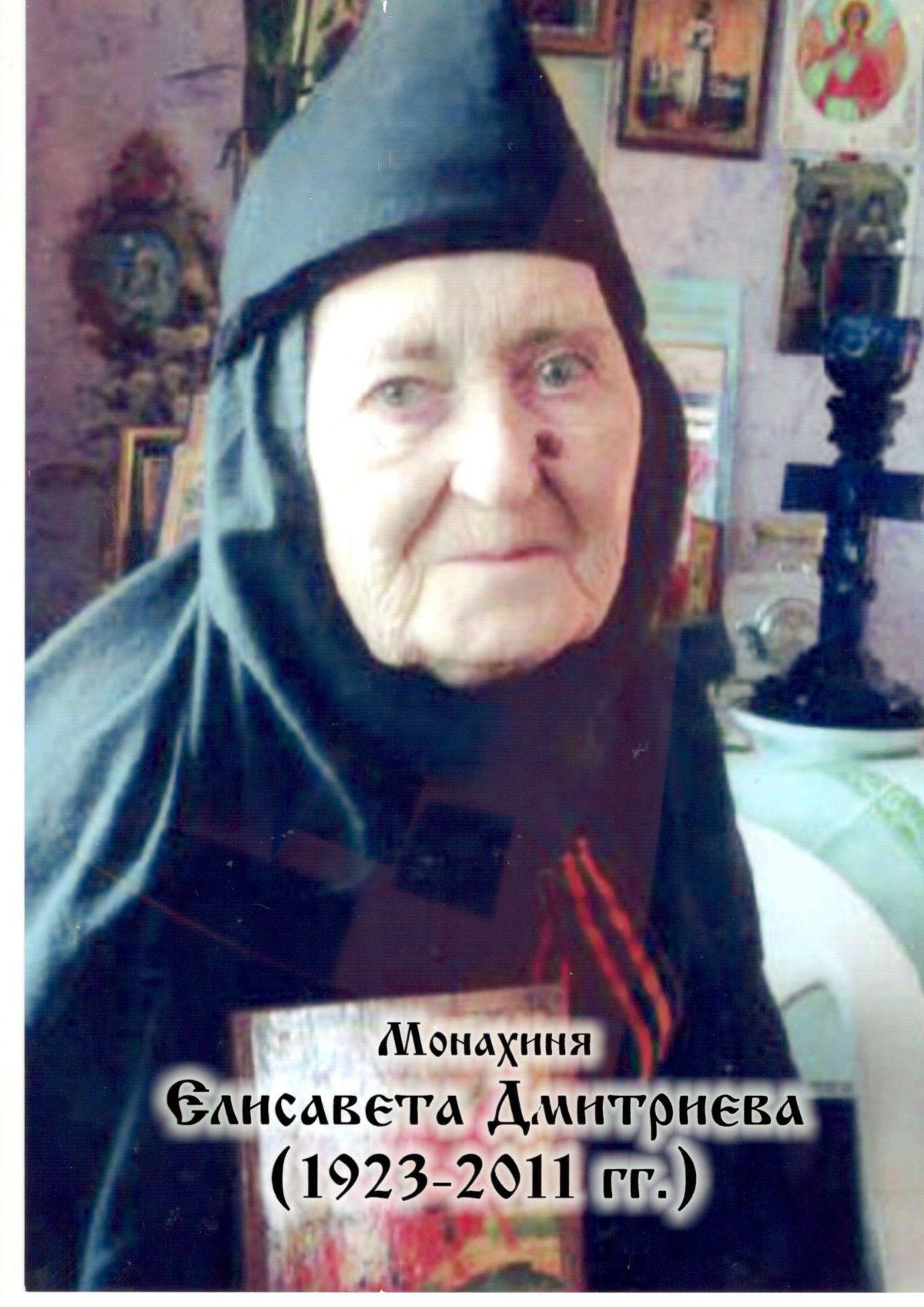 Монахиня Елисавета (Дмитриева)