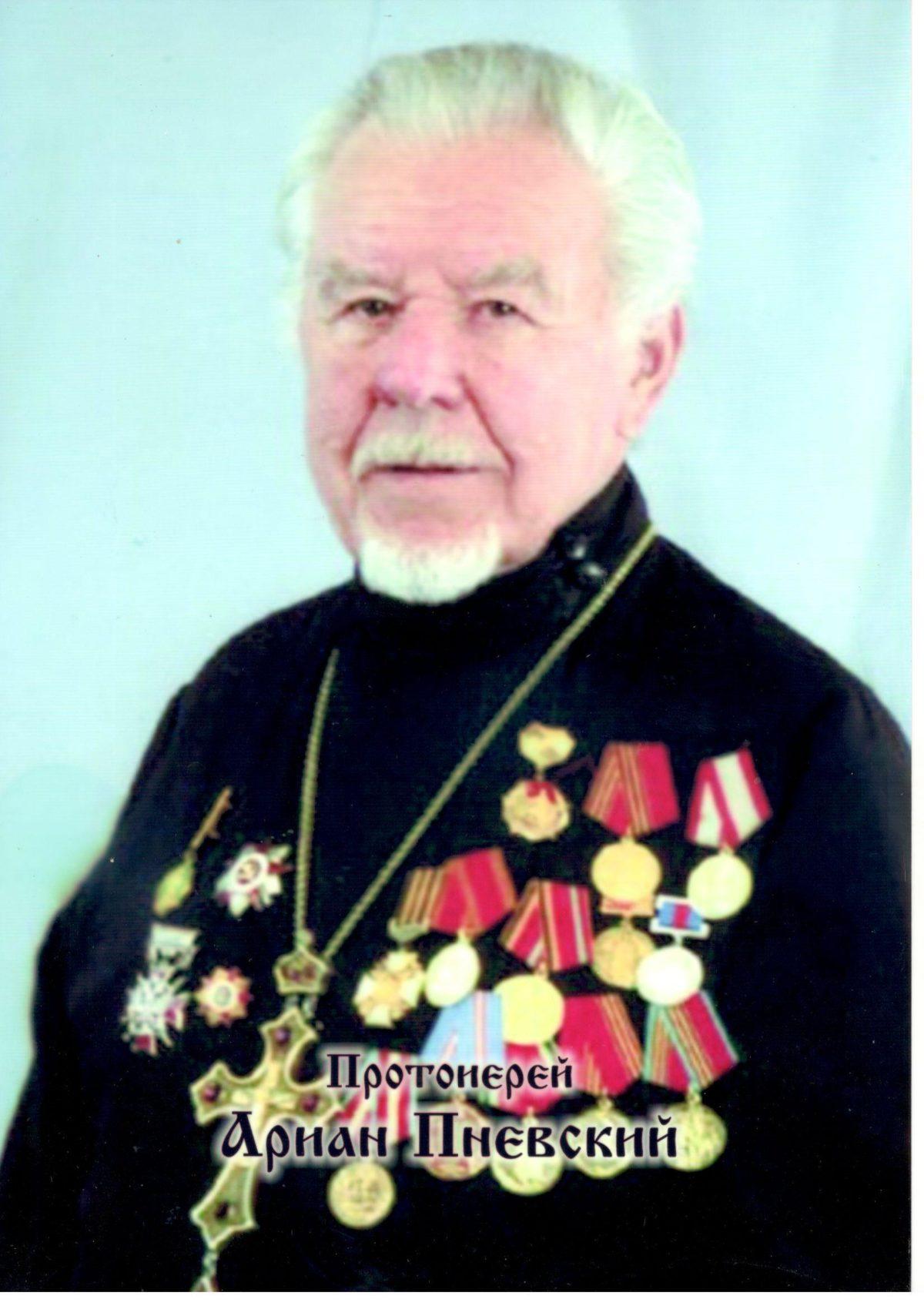 Священник Ариан Пневский