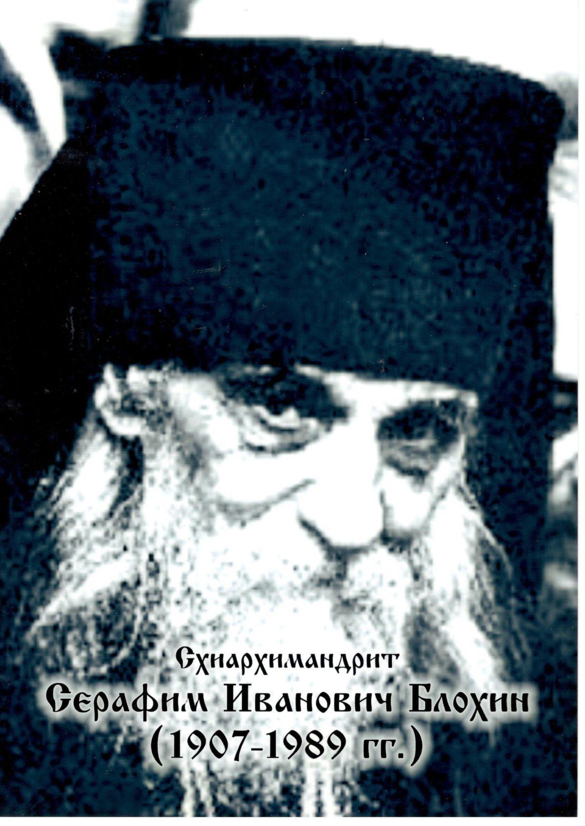 Схиархимандрит Серафим Блохин