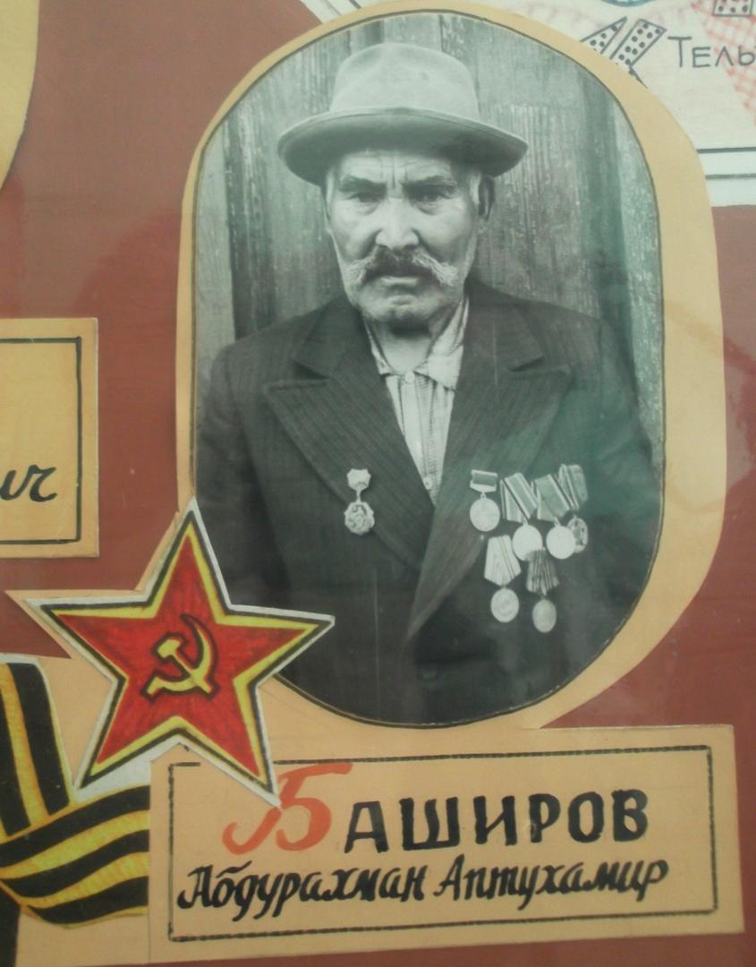 Баширов А.А.