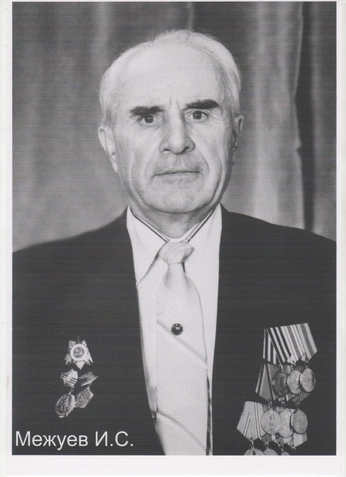 Межуев Иван Сидорович