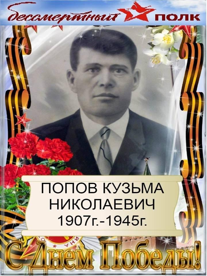 Попов Кузьма Николаевич