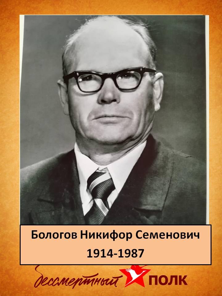 Бологов Никифор Семенович
