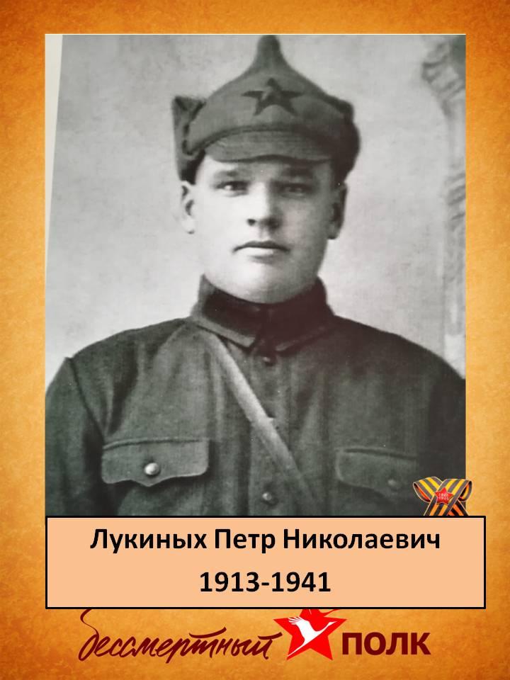 Лукиных Петр Николаевич