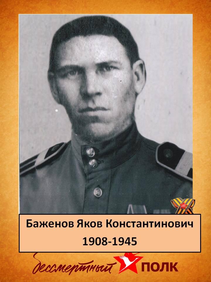 Баженов Яков Константинович