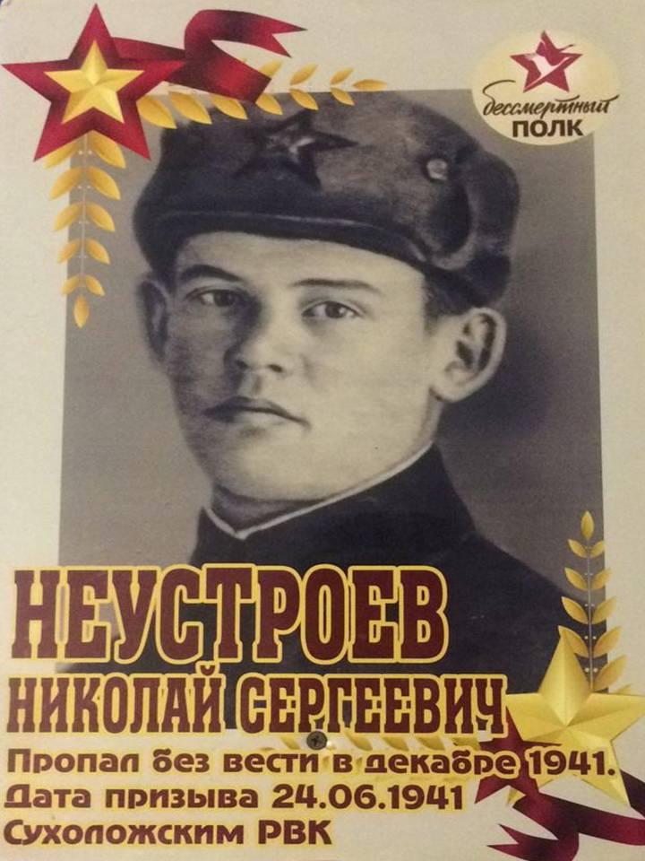 Неустроев Николай Сергеевич