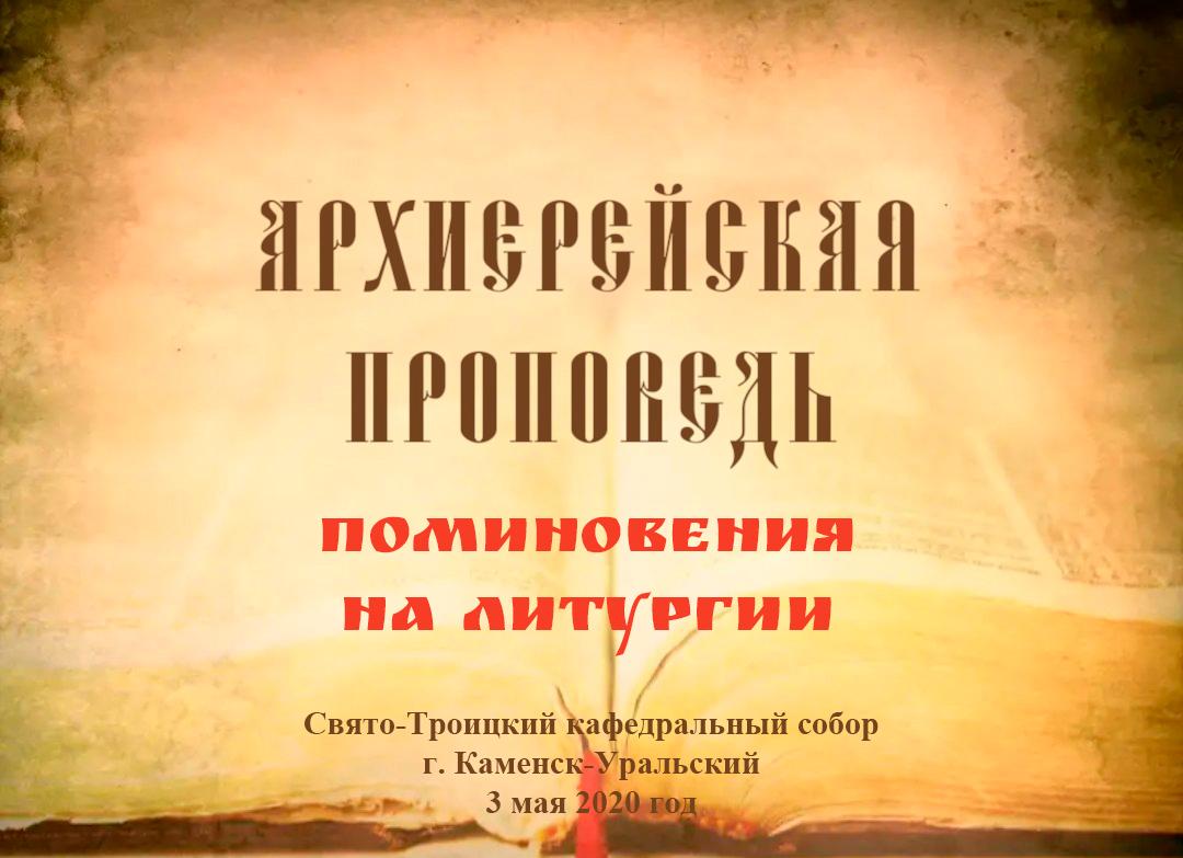 Проповедь Преосвященного Мефодия «Поминовения на Литургии»