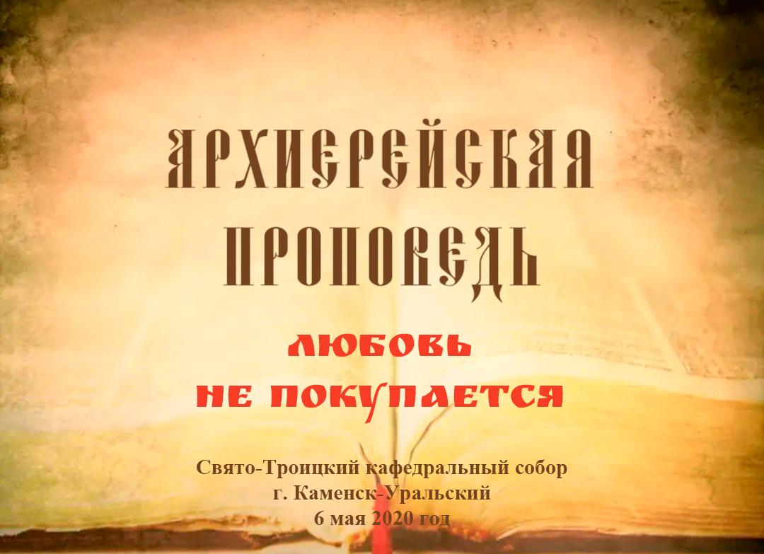 Проповедь Преосвященного Мефодия «Любовь не покупается»