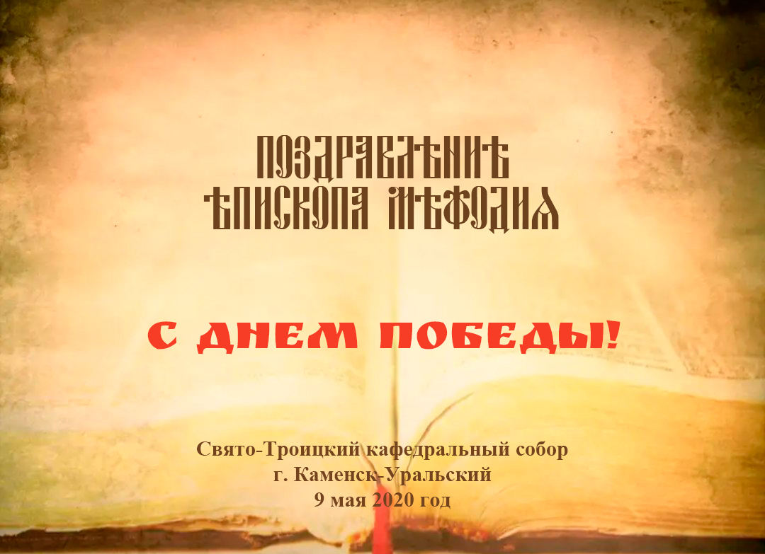 Поздравление Владыки Мефодия с Днем Победы