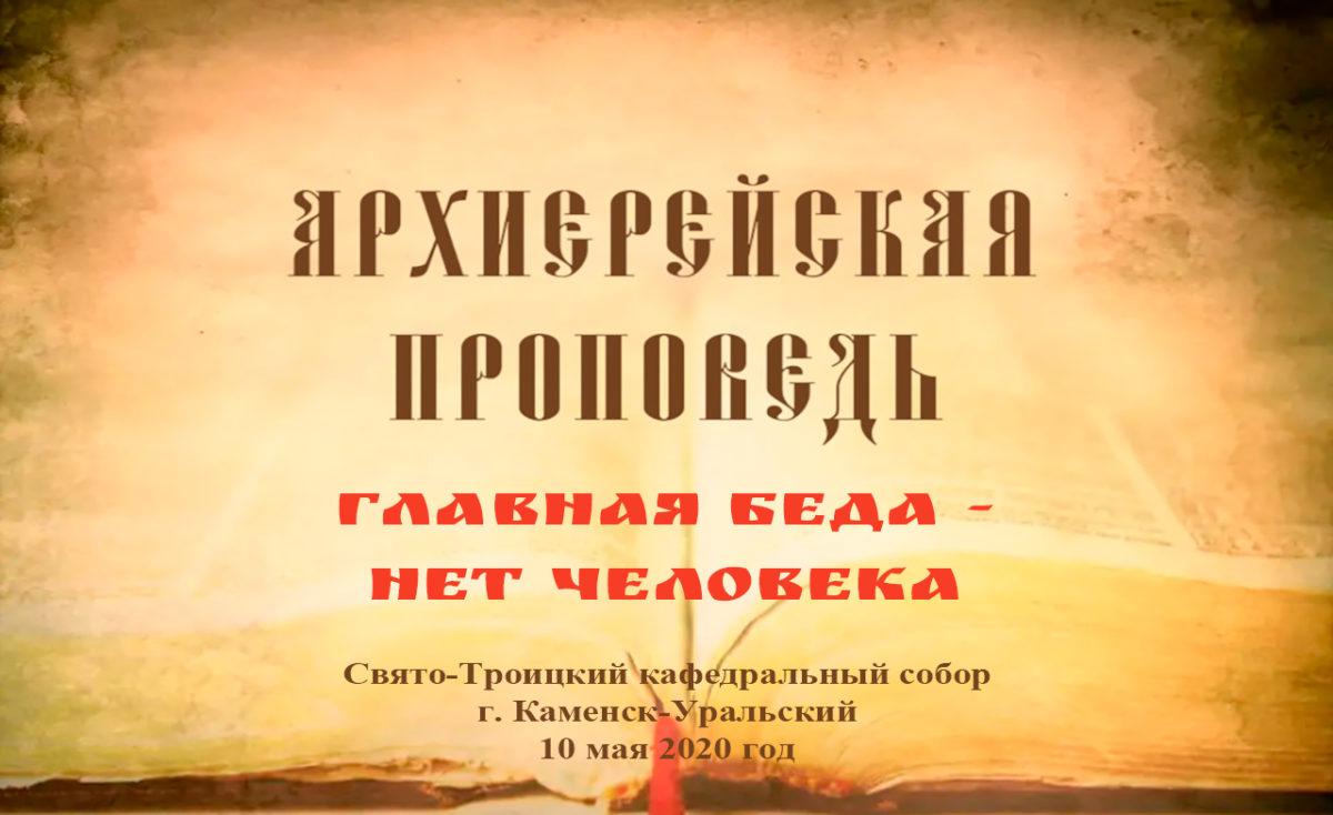 Проповедь Преосвященного Мефодия «Главная беда — нет человека»