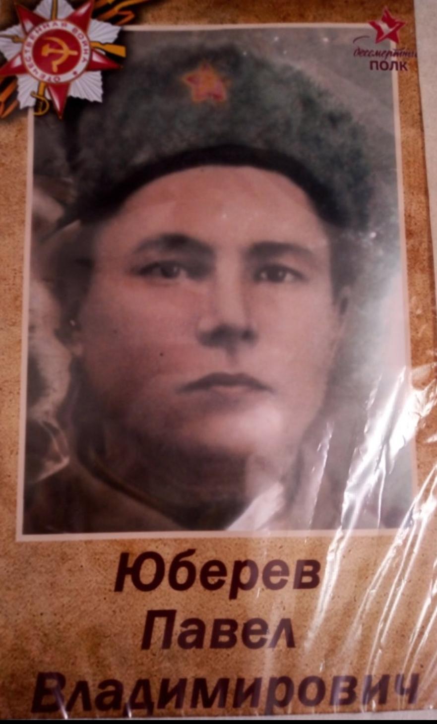Юбирев Павел Владимирович