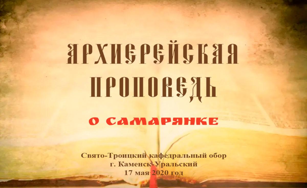 Проповедь Преосвященного Мефодия «О самарянке»