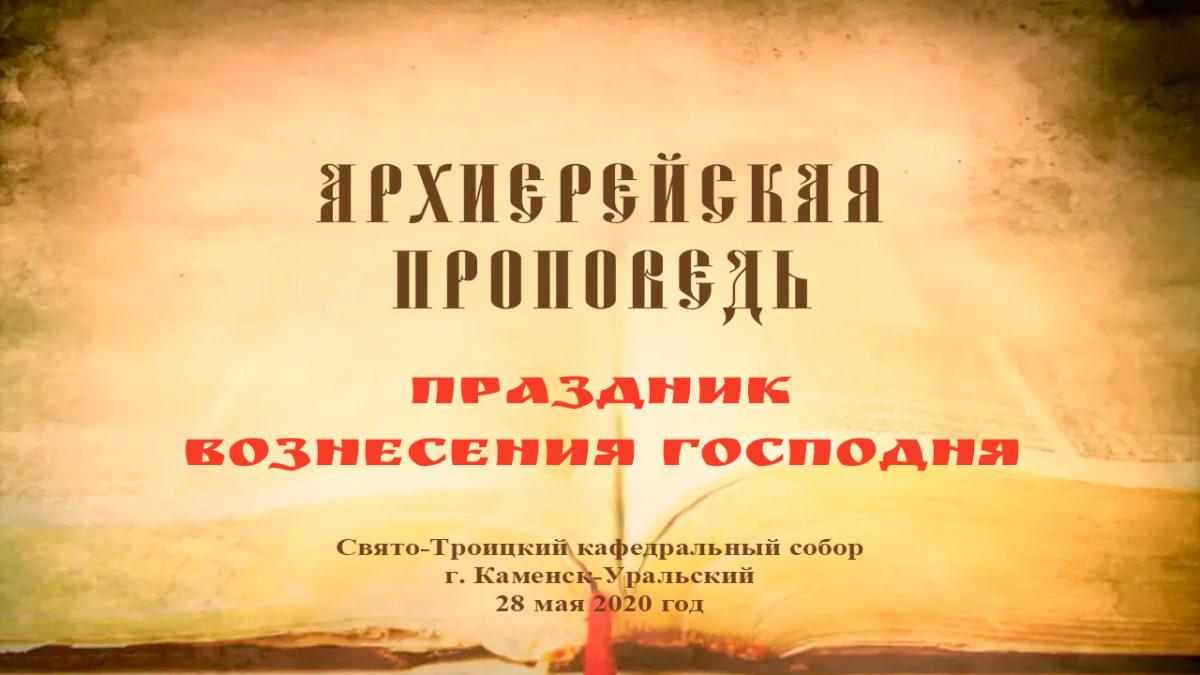 Проповедь Преосвященного Мефодия «Праздник Вознесения Господня»